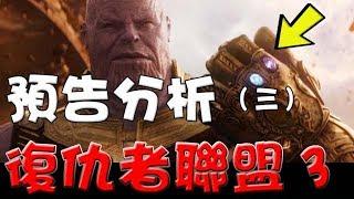 【預告分析】復仇者聯盟3|無限之戰|預告解析|萬人迷電影院|Avengers: Infinity War trailer breakdown