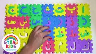 ا ب ت  Alif Ba Ta | Arabic Alphabet | الأبجدية العربية للأطفال