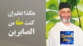 🔴 اكتشف اسرار الفاتحة مع الشيخ فريد الأنصاري رحمه الله 1