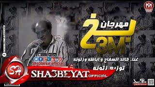 مهرجان عم بخ غناء خالد السفاح - اباظه - زتونة توزيع زتونة 2017 حصريا على شعبيات