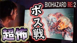 【バイオハザード RE:2】最恐環境でボス戦や探索パート実機プレイリポート!東京ゲームショウ2018【PS4】