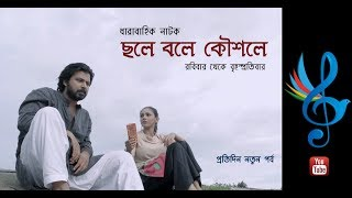 Chole Bole Koushole | Serial | Episode - 5