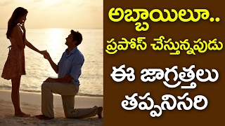 Best Ways to Propose a Girl | How to Propose a Girl? | Love and Relationships | VTube Telugu