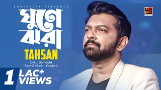 Ghune Jhora | by Tahsan | New Bangla Song 2018 | Lyrical Video | ☢☢ EXCLUSIVE ☢☢