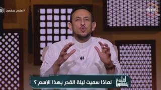 لعلهم يفقهون - الشيخ رمضان عبد المعز: ازاي نعرف علامات ليلة القدر؟
