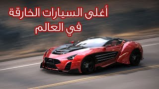 أغلى السيارات الخارقة في العالم (من بينها 2 من صناعة عربية)
