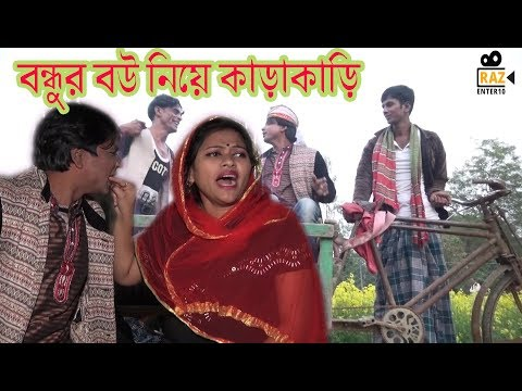 Xxx Mp4 বন্ধুর বউ নিয়ে কাড়াকাড়ি I Bondhur Bou Nia Karakari I Panku Vadaima I Koutuk I Bangla Comedy 2018 3gp Sex
