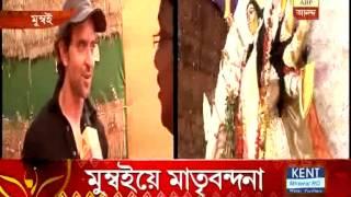 Durga puja in Mumbai, bollywood stars participate