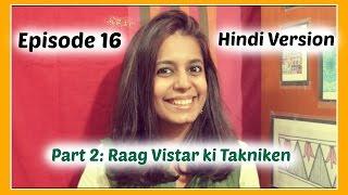 Ep16 [HINDI]: Raag Vistar ki Takniken - Bhaag 2 (Layakari aur Taan)
