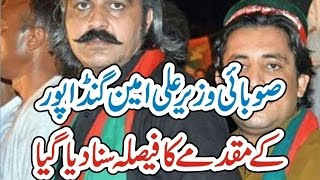 Ali Ameen (PTI) Baizat Bari   Adalaat Ney Ehaam Fasila Kr Diya