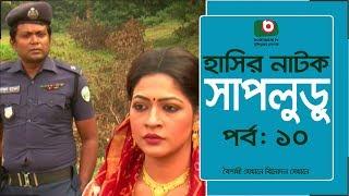 Bangla Hasir Natok | Shap Ludu | EP 10 | Faruk Ahmed, Badhon,  A K M Hasan | Bangla New Natok
