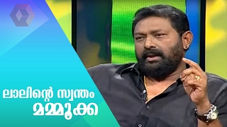 Lal talks about Mammootty