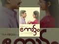 Nottam Malayalam Full Movie