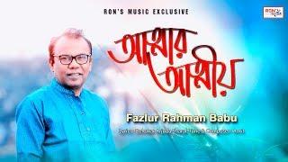 Attar Attiyo (আত্মার আত্মীয়)   Fazlur Rahman Babu   Indubala 3   Lyrical Video   Bangla Song 2018