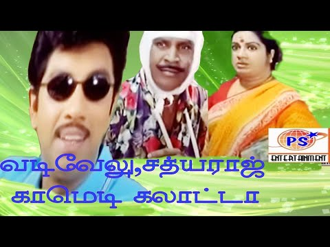 Xxx Mp4 Vadivelu Sathyaraj Mahendran Kalpana Non Stop Best Full Lenth H D Comedy 3gp Sex