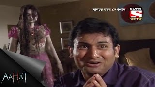 Aahat - আহত (Bengali) -  Ghost Voice - 9th October, 2016