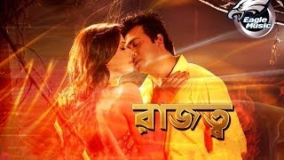 Rajotto Bangla Movie 1st Trailer Ft. Shakib Khan & Bobby [HD]