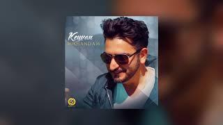 Keyvan - Mikhandam OFFICIAL TRACK | کیوان - میخندم