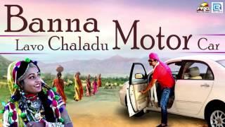 Banna Lavo Chaladu Motor Car - Marwadi DJ Song | Yuvraj Mewari | AUDIO SONG | New Release DJ Mix