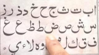Arabic learning in Bangla আরবী বর্ণমালা /হরফ শিখুন