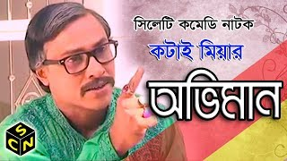 Kotai Miah New Natok | Oviman | অভিমান | Kotai Miah | Sylhety Comedy Natok