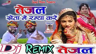 Teja Ji New Song 2019-तेजल खेता में रम्या करे-Veer Tejaji Latest Rajasthani Marwadi Dj Remix Song
