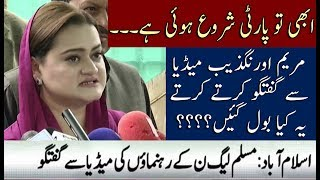Maryam Aurangzeb Media Talk   14 March 2018   Neo News