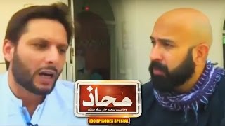 Boom Boom Shahid Afridi in Mahaaz 15 October 2016 - Afridi reveals political party he supports