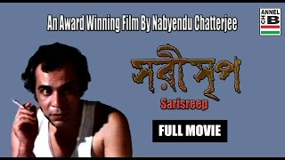 images Sarisreep Bengali Full Movie সরীসৃপ Award Winning Film By Nabyendu Chatterjee Dhritiman