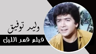 Walid Toufic - Film Amar El Leil | وليد توفيق - فيلم قمر الليل