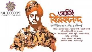 Ami e Vivekananda || শ্রুতিনাটক i .||Vivekananda- Ramkrishna -Girish Ghosh- Nivedita.