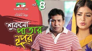 Shukno Patar Nupur   Episode 04   Drama Serial   Mosharraf Karim   Urmila   Channel i TV