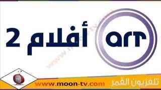 تردد قناة ايه ار تي افلام تو ART Aflam 2 على النايل سات