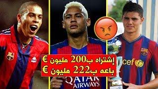 10 نجوم تخلى عنهم برشلونة بغباء شديد فدفع الثمن غاليا..!!   بينهم مارادونا وآخرهم نيمار