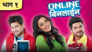 Online Binline | Part 1/8 | Latest Marathi Movie 2015 | Siddharth Chandekar | Hemant Dhome