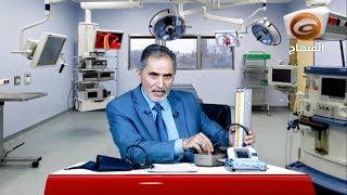 المنهاج الطبي ح٤٣ | ارتفاع ضغط الدم (الأسباب - الوقاية - العلاج) -ج١