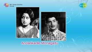 Andarikante Monagadu | Okapani Meedha song