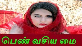 பெண் வசிய மை - Pen Vasiya Mai - Sattaimuni Nathar