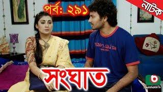 Bangla Natok   Shonghat   EP - 291   Ahmed Sharif, Shahed, Humayra Himu, Moutushi, Bonna Mirza