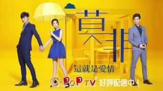 『マーフィーの愛の法則』C-POPTVにて配信中!