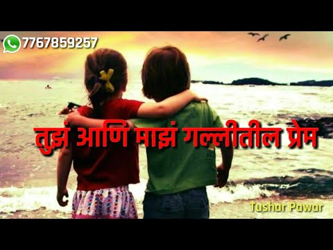 Xxx Mp4 Tuz Ani Maz Gallit La Prem Marathi Valentine Special Whatsapp Video Status 3gp Sex