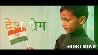 Desh Prem Short Movie Republic Day Special