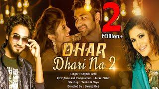 Dhar Dharina 2 (ধার ধারিনা ২)- Avraal Sahir ft. Sayera Reza | Tamim Mridha & Toya | New Song 2018