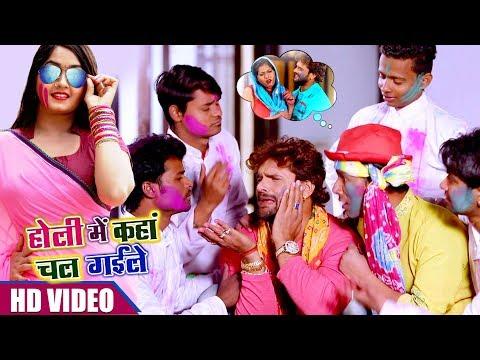 Xxx Mp4 Holi Mein Kaha Chal Gayile Khesari Lal Yadav BHOJPURI HIT HOLI SONG 2018 HD VIDEO 3gp Sex