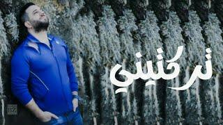 عمار الديك - تركتيني  Amaar Al Deek