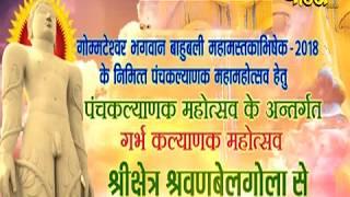 Bhagwan Bahubali Mahamastak Abhishek | Udghatan Samaroh Part-2 | Live-8/2/2018