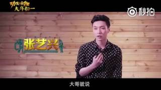 (ENG SUB) 161220 Kungfu Yoga BTS - Director and cast talking about Yixing