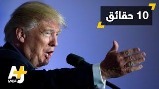 10 معلومات عن المرشح الجمهوري دونالد ترامب