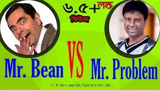 Bangla funny video mr. bean copy। Mr. problem funny video। বিদ্বানের একদিন...