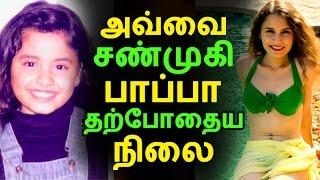 அவ்வை சண்முகி பாப்பா தற்போதைய நிலை | Tamil Cinema News | Kollywood News | Tamil Cinema Seithigal